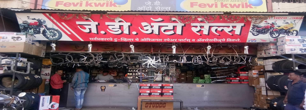 Jd Auto Sales >> J D Auto Sales Sarjepura Motorcycle Spare Part Dealers In