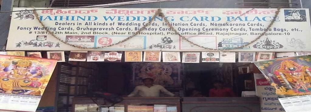 Jaihind Wedding Card Palace
