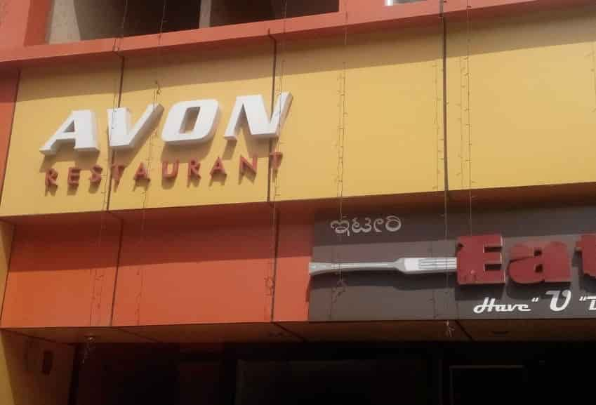 Avon Restaurant Bangalore Photos Koramangala Bangalore Pictures