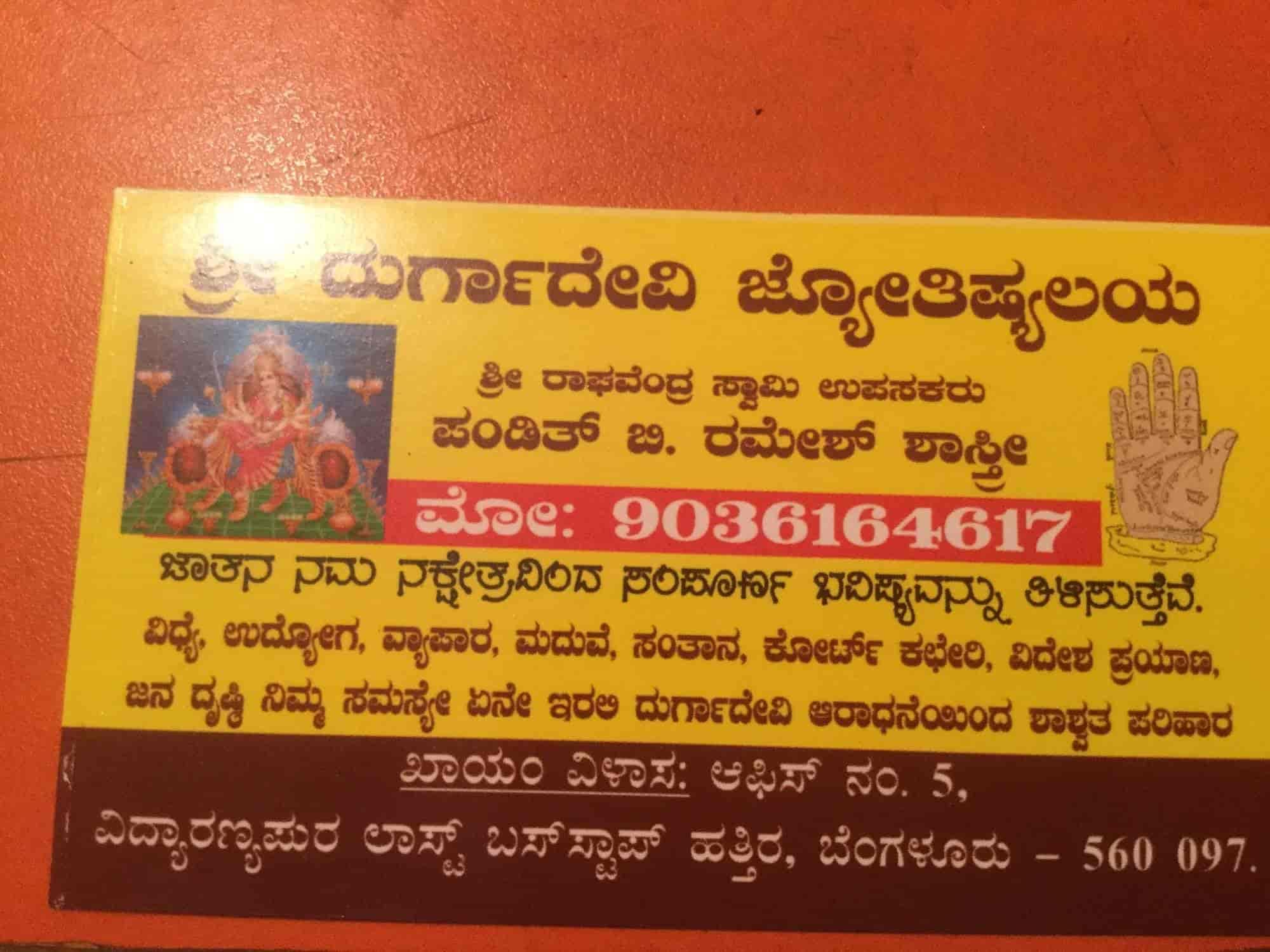 Sri Durgadevi Astrology Palmistry Photos, Vidyaranyapura, Bangalore ...