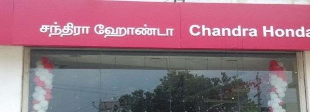 Chandra Honda Rs Puram Chander Honda Motorcycle Dealers Honda