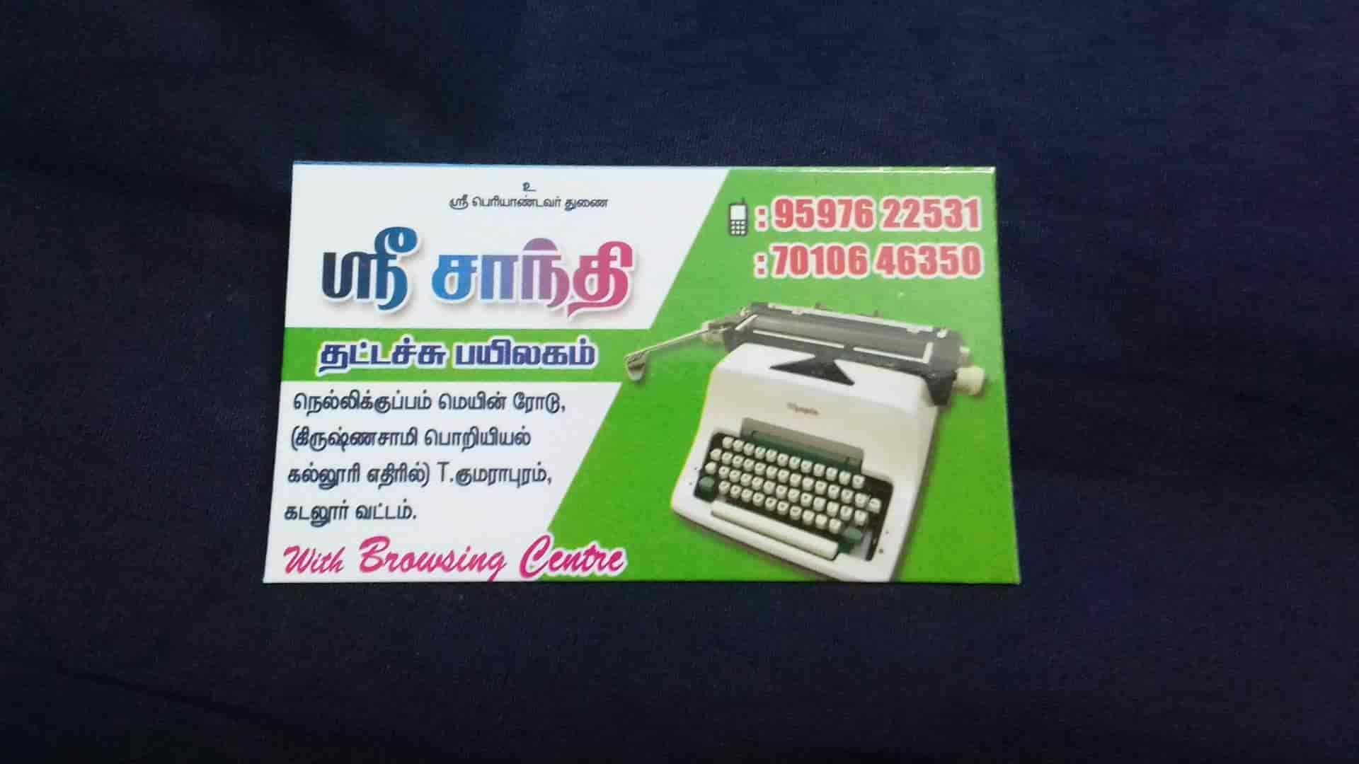 Top Tamil Typing Classes in Vadalur, Cuddalore - Justdial