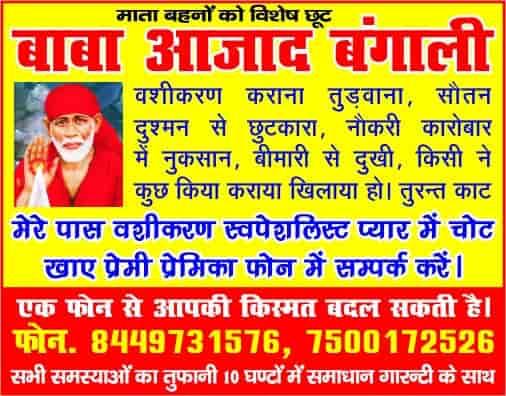 Baba Azaad Bangali, Sarai Kale Khan - Astrologers in Delhi - Justdial