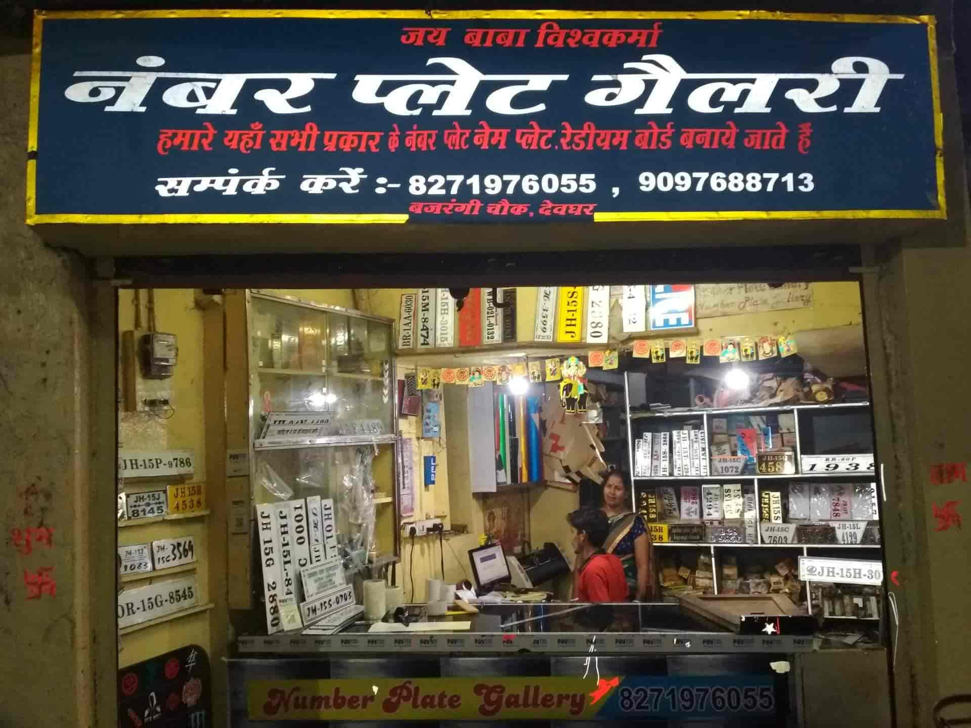 number plate shops near me