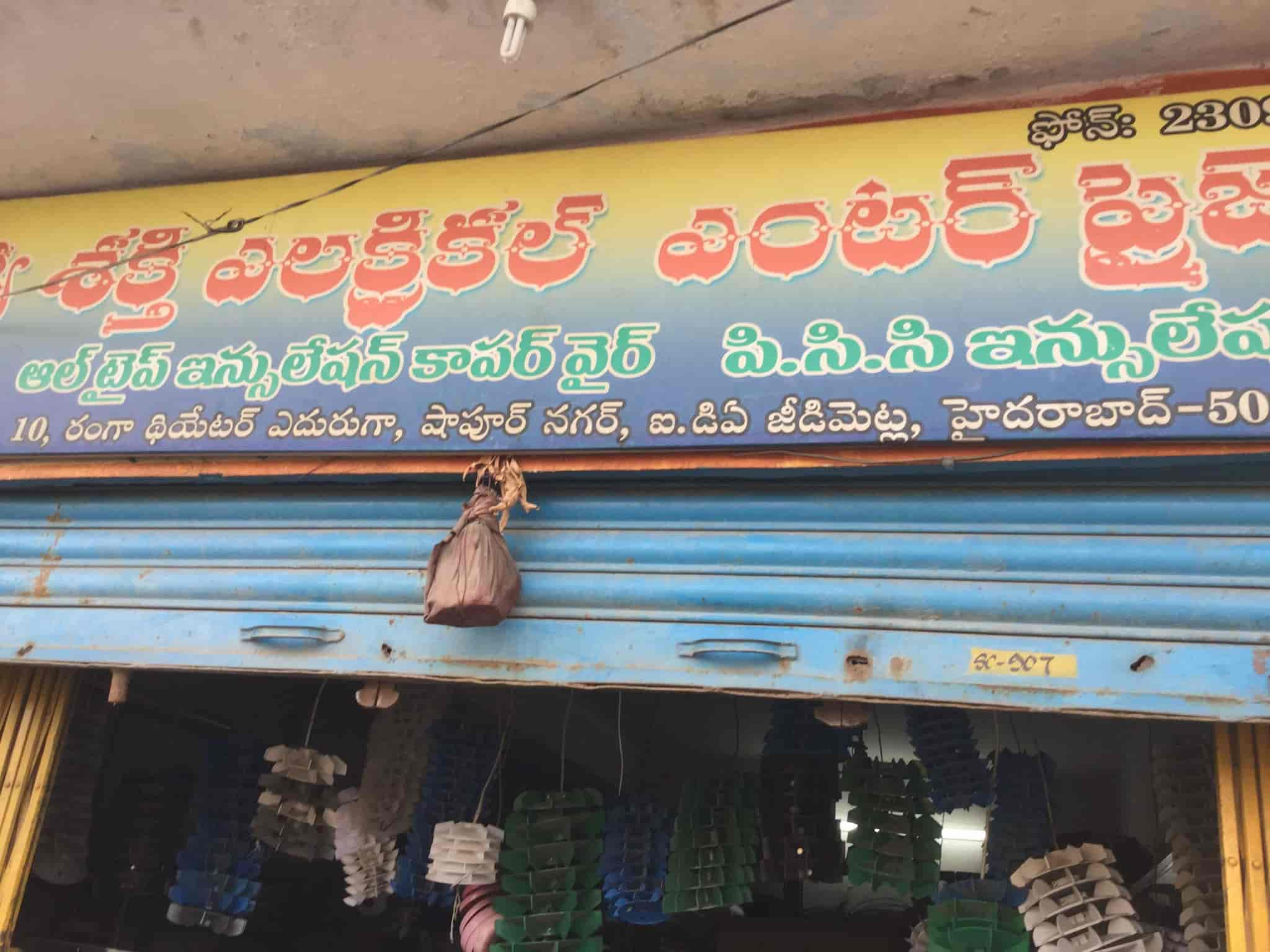 Sri Shakti Electrical Motor Rewinding Works, Jeedimetla - Shri ...