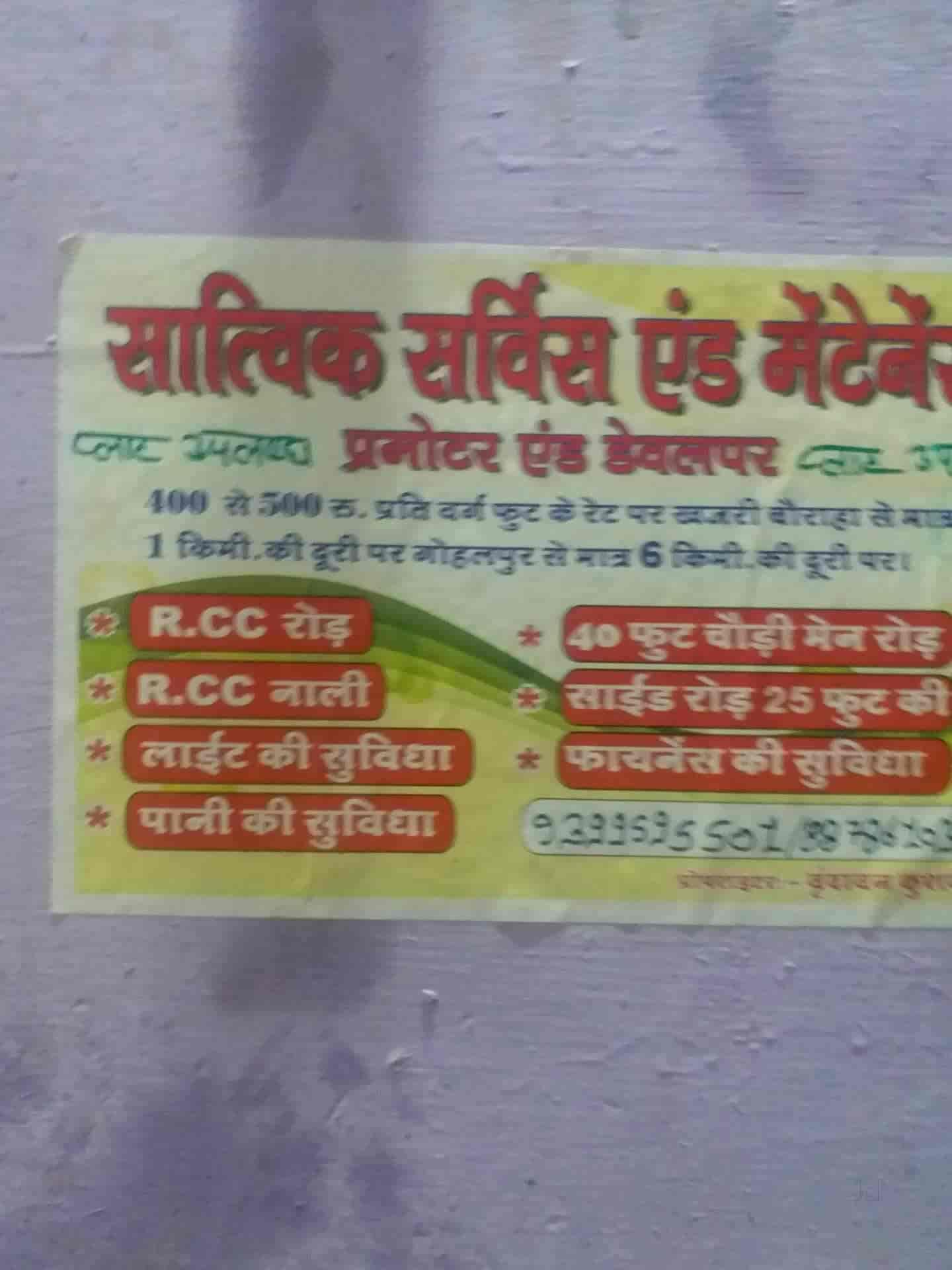 Sustik Service  & Maintenance, Gohalpur