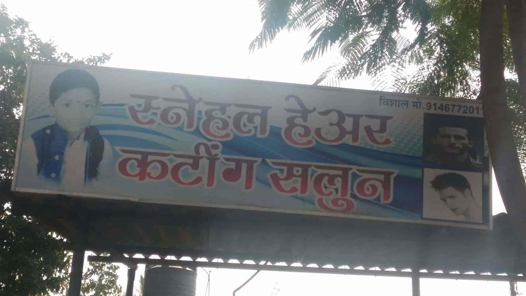 Snehal Hair Cutting Salon Photos Virar East Mumbai Pictures