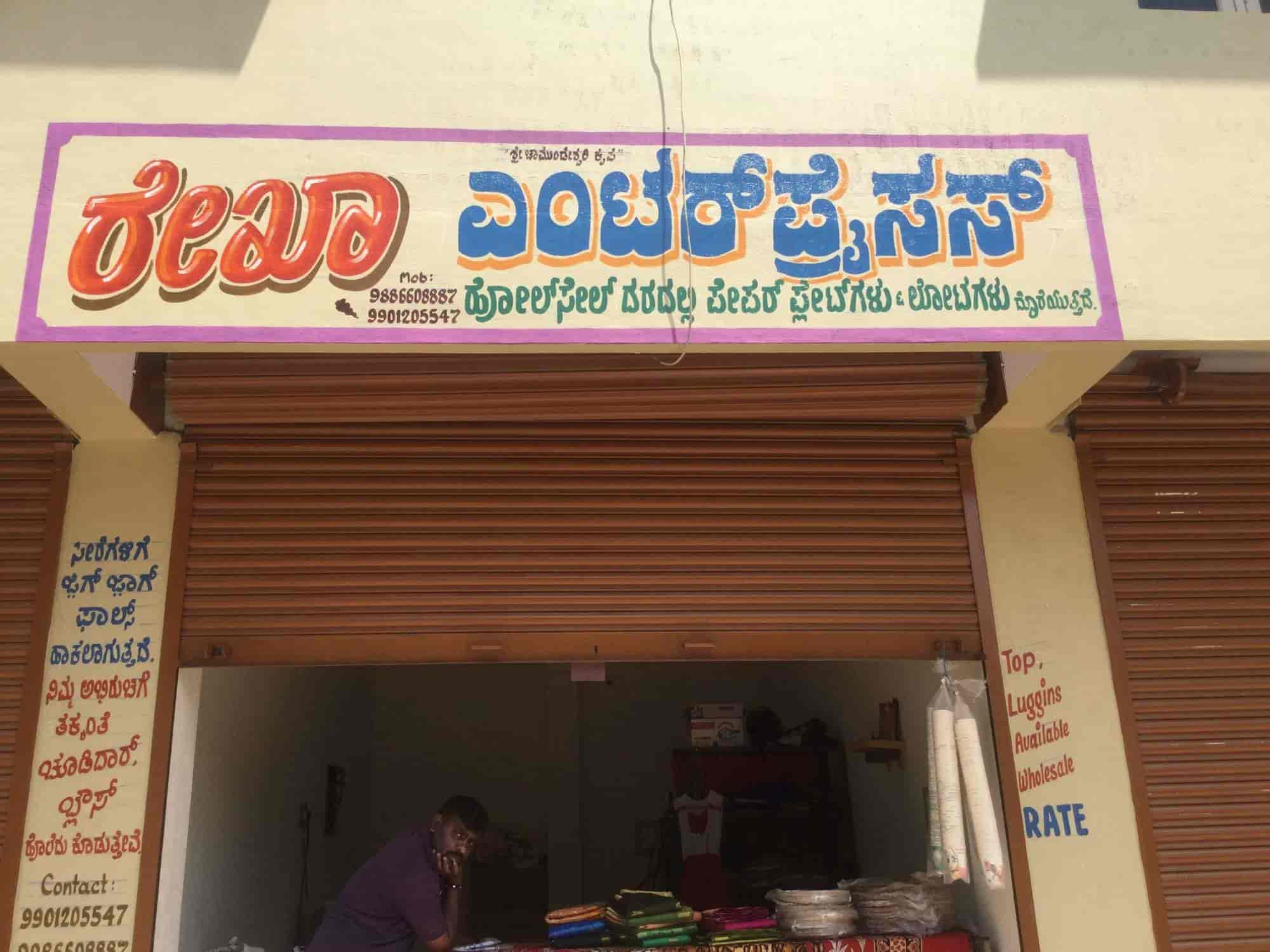 S G Paper Dealers (Closed Down) Photos Hebbal Mysore - Paper Plate Manufacturers ... & S G Paper Dealers (Closed Down) Photos Hebbal Mysore- Pictures ...