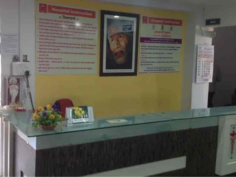 Sainath Multispeciality Hospital Photos Satpur Nashik Pictures