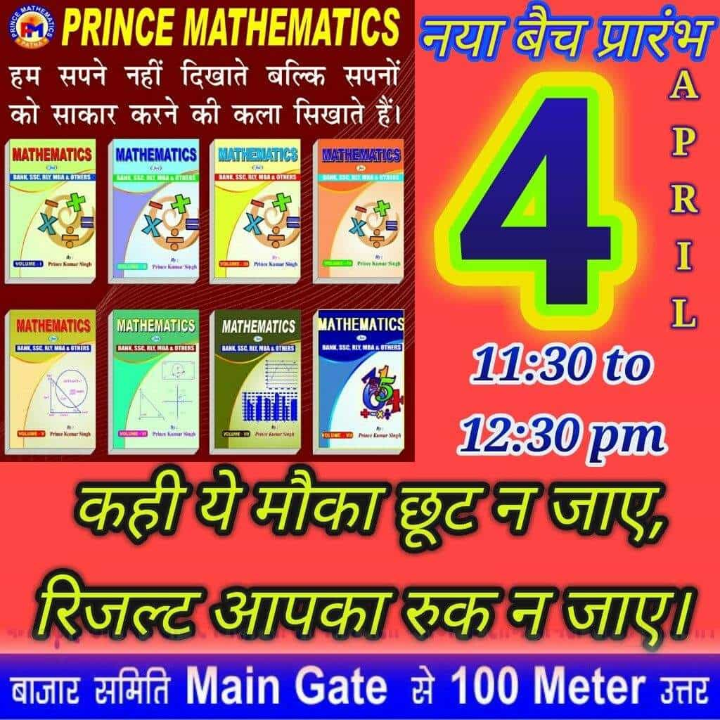 Prince Mathematics Photos, Kankarbagh, Patna- Pictures & Images ...