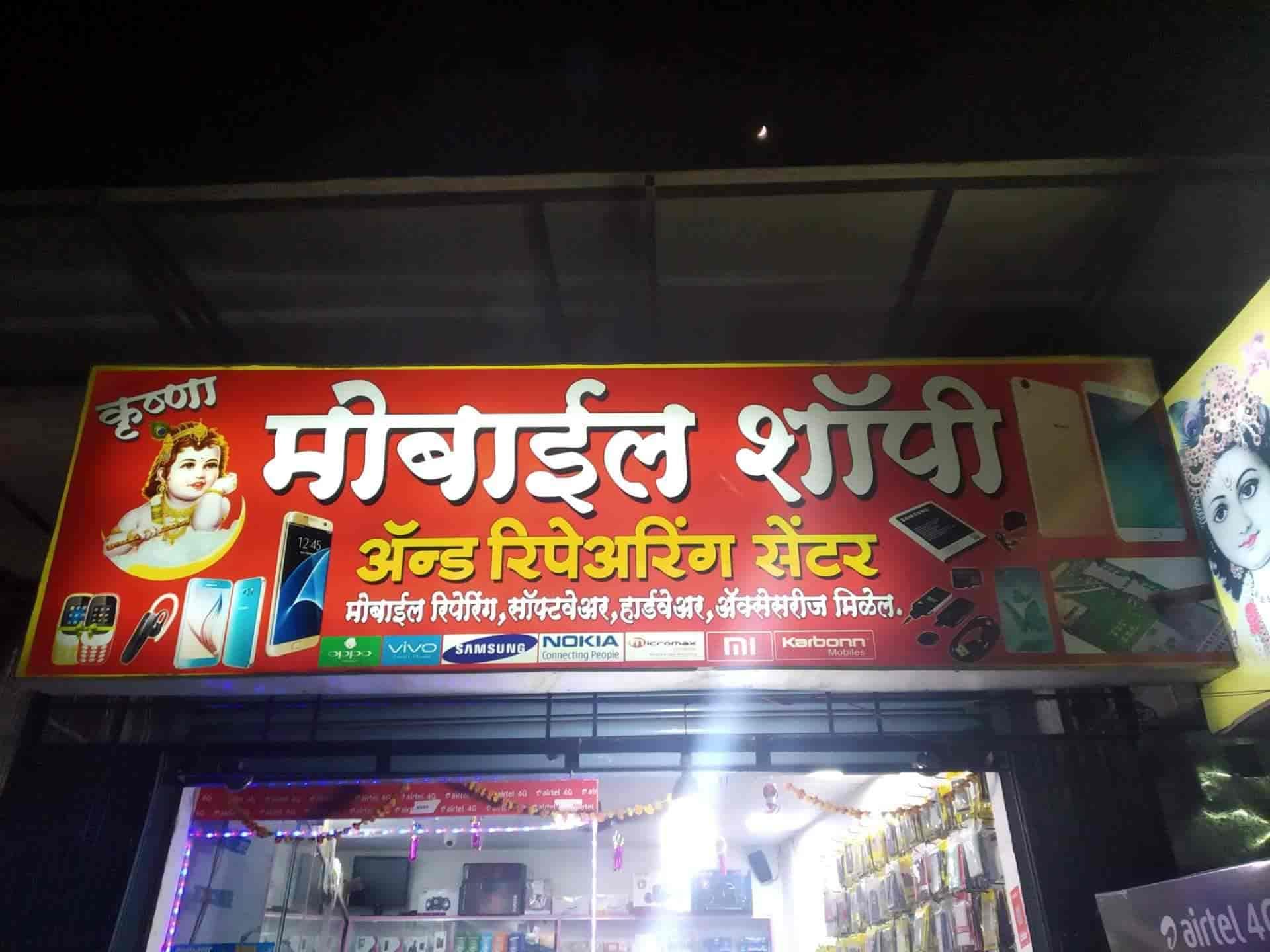 Krishna Mobile Shop Photos Rahatani Pune Pictures Images