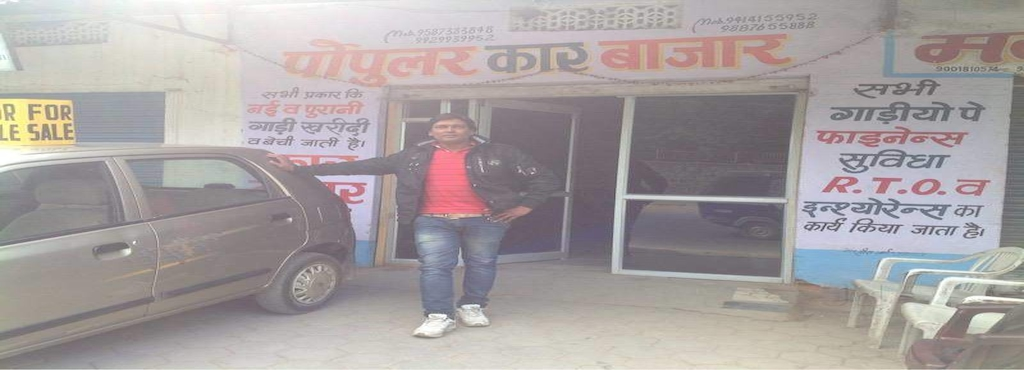 Popular Car Bazar Ayad Udaipur Second Hand Car Dealers In Udaipur