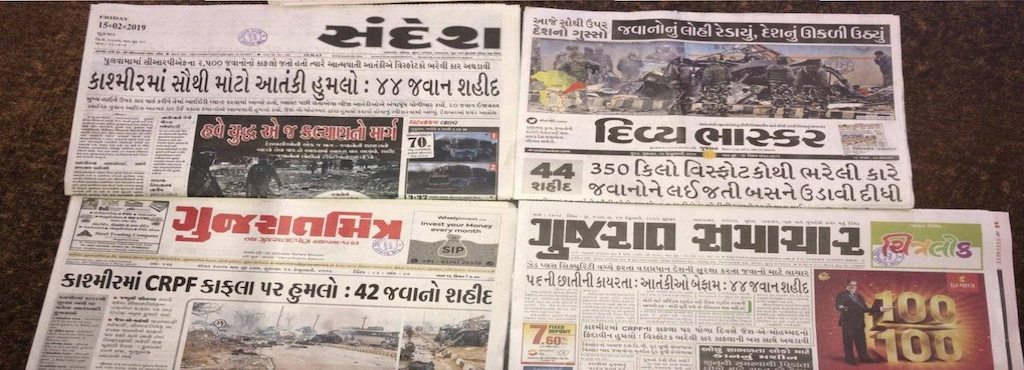 Gujarat Samachar Nadiad Ho News Paper Service Company In Nadiad
